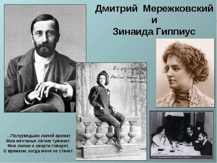 Картинки по запросу мережковский и гиппиус