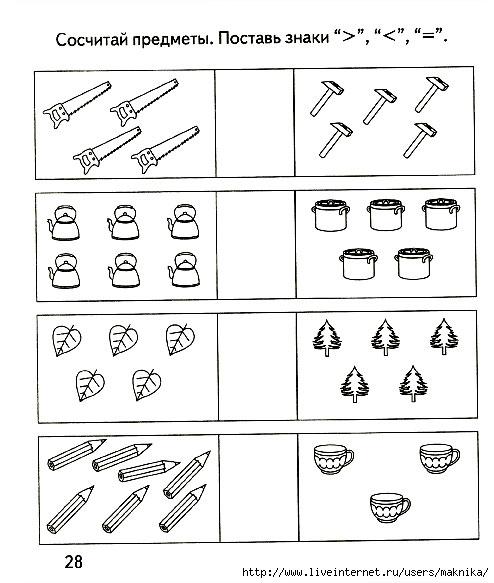 Задания на сравнение для дошкольников в картинках
