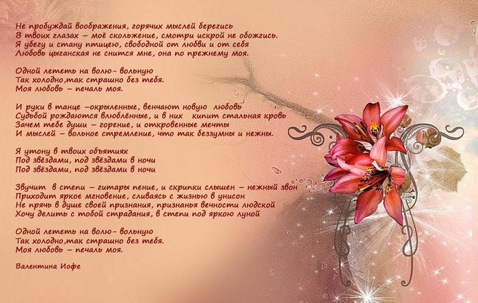 Стихи про валю любовь