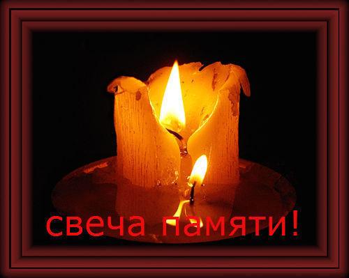 Свечи в память о погибших для фотошопа