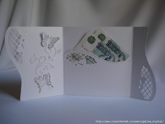 Ноябрем, открытка внутри для денег