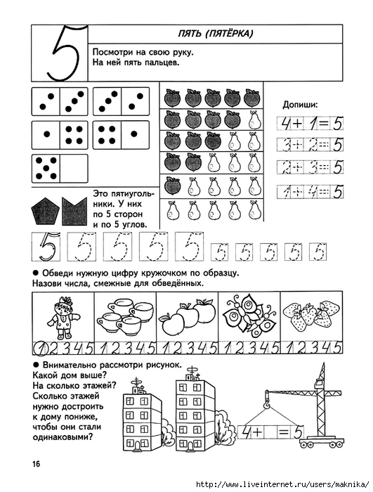 знакомство с математикой рабочая тетрадь