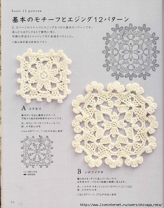 Note Crochet Motif and Edging_5 (551x700, 330Kb)