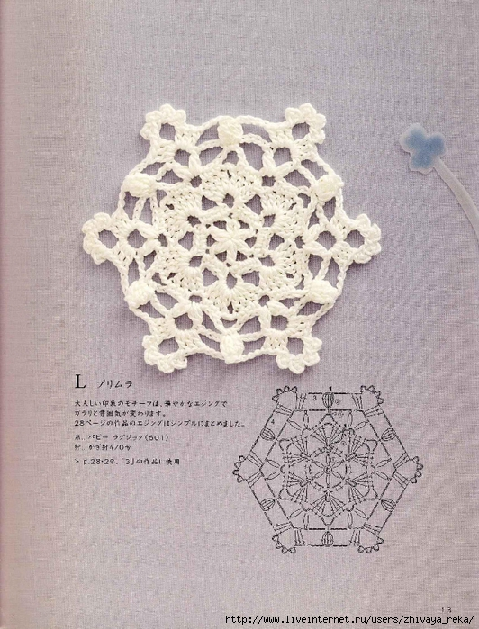 Note Crochet Motif and Edging_14 (532x700, 332Kb)