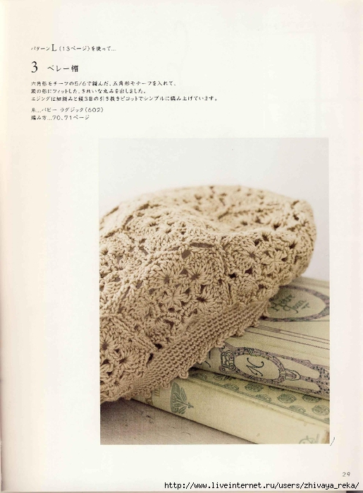 Note Crochet Motif and Edging_30 (515x700, 215Kb)
