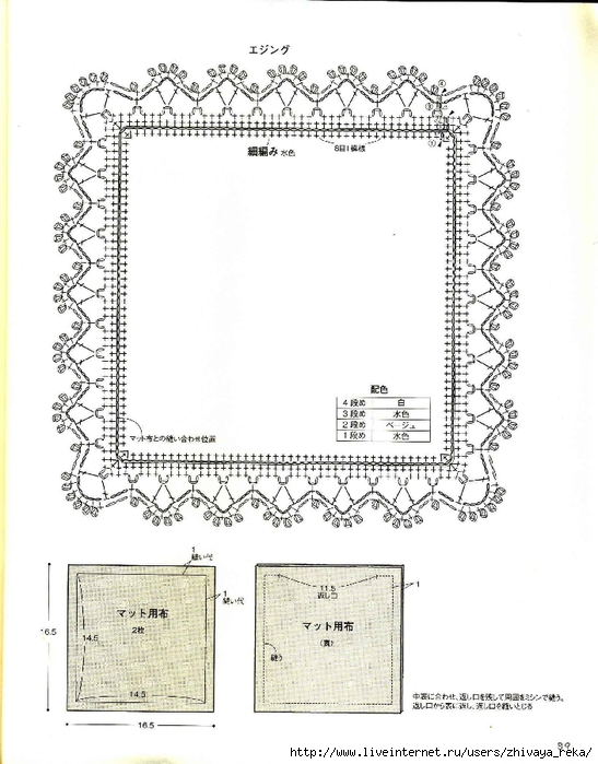 Note Crochet Motif and Edging_89 (547x700, 212Kb)