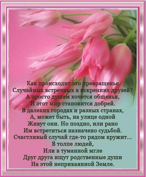 Открытки с пожеланиями в стихах очень близкому человеку, юбилеем свекрови лет