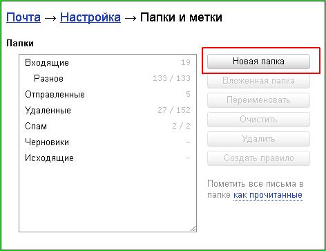 Делаем фильтр на почте от Яндекса
