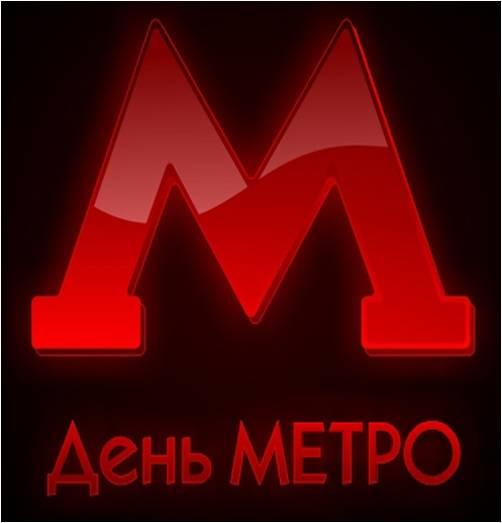 15 мая метрополитен поздравления