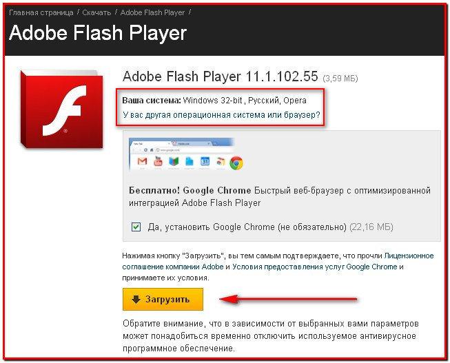 браузер тор с adobe flash player вход на гидру