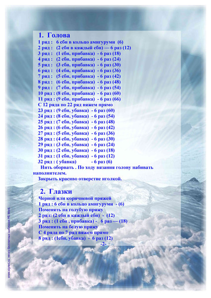 3511355_korovka11_1 (424x600, 116Kb)