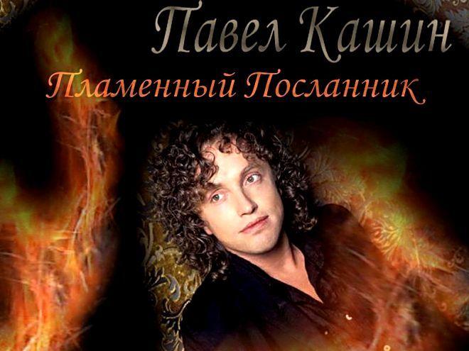 Павел Кашин (660x495, 56Kb)