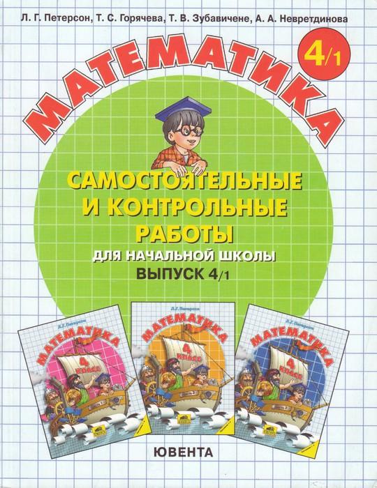 Петерсон Л Г Математика Самостоятельные и контрольные работы   работы с учащимися 4 класса 0001 540x700 137kb