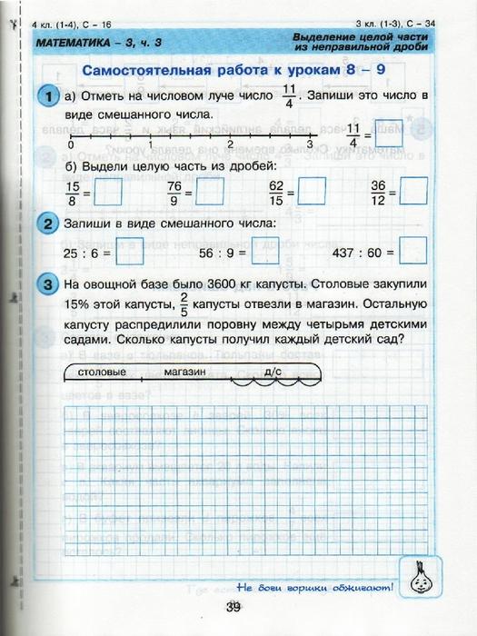гдз по математике 4 класс контрольные работы 1 вариант ответы петерсон