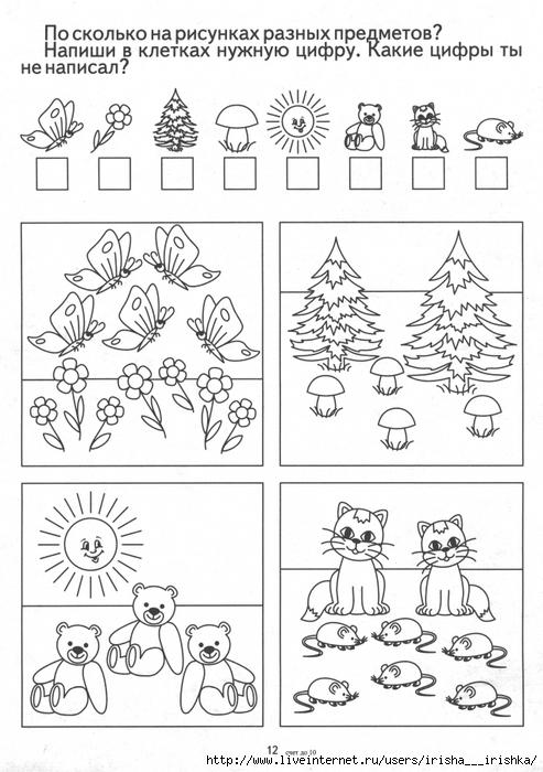 картинки счет до 10 для детей