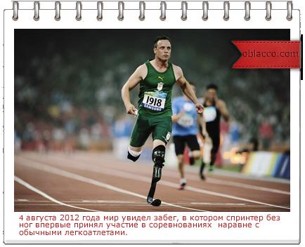 Оскар Писториус - спринтер без ног/3518263_jcrfh (434x352, 186Kb)
