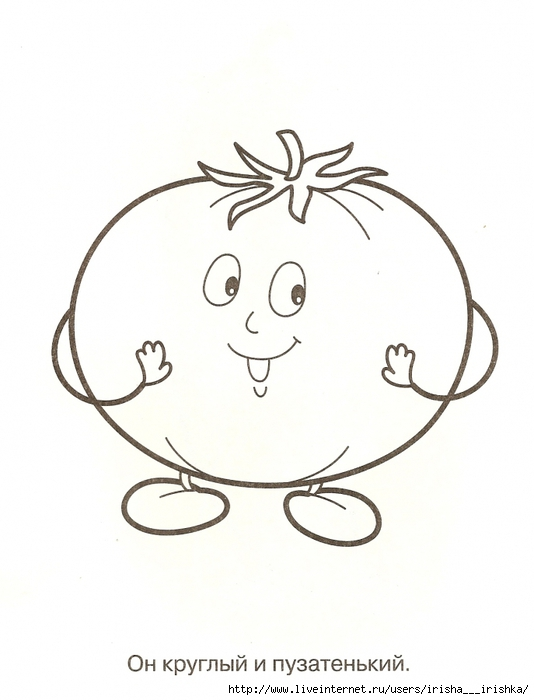 Раскраска для малышей Овощи. Обсуждение на LiveInternet ...
