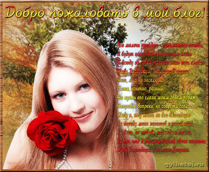 красивые стихи приветствие на сайте знакомств