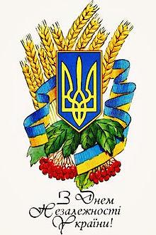 день независимости Украины (520x630, 30Kb)