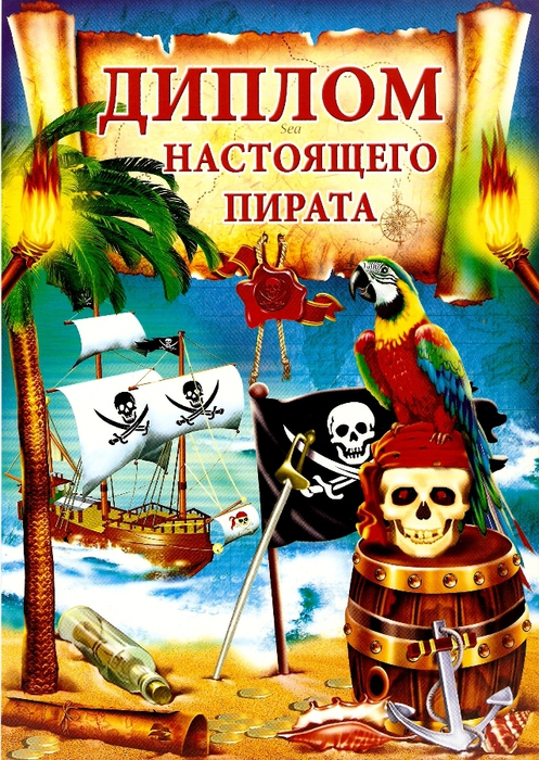 Картинки диплом пирата