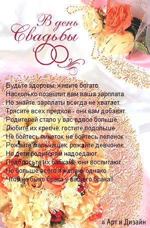 Поздравление со свадьбой будьте здоровы