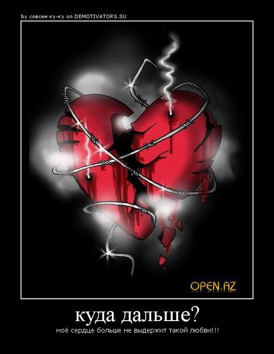 Картинка сердечная боль от любви