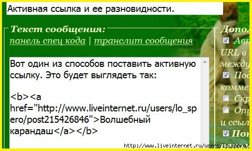 разновидности активной ссылки (507x305, 136Kb)