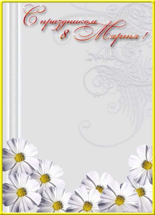 Бланки открытки к 8 марта