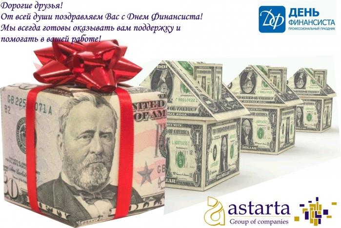 Надписями любви, открытка с днем рождения финансисту мужчине