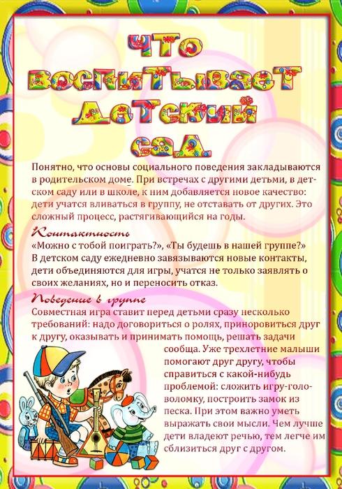 Детский массаж - Красикова И.С. - Массаж и гимнастика для