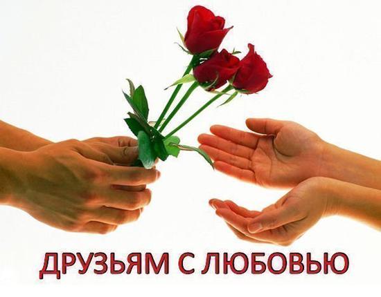 Я люблю вас, мои друзья!. Обсуждение на LiveInternet - Российский ...