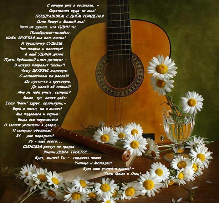 Стихи с днем рождения певцу мужчине