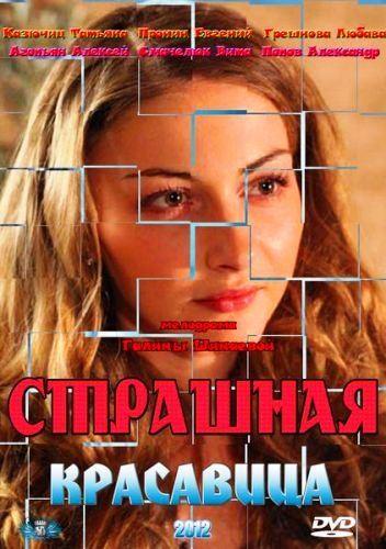 Секси Вита Смачелюк – Демоны (2010)