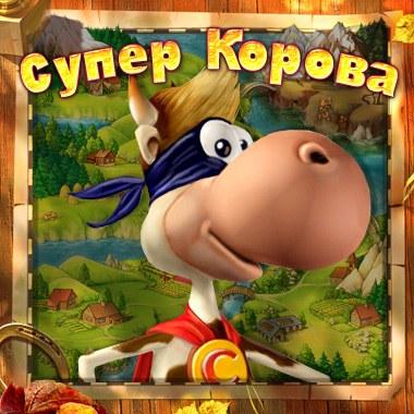 Супер корова полная версия бесплатно, скачать, торрент, игра.