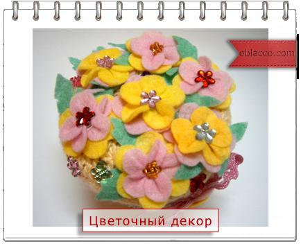 цветы из фетра своими руками/3518263_sh_1_ (434x352, 201Kb)