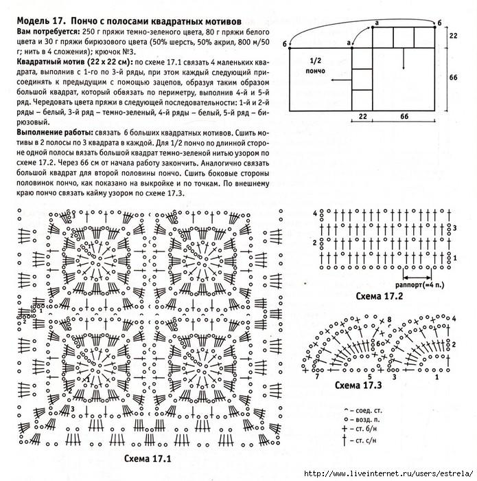 схемы пончо мотивы крючком квадратные