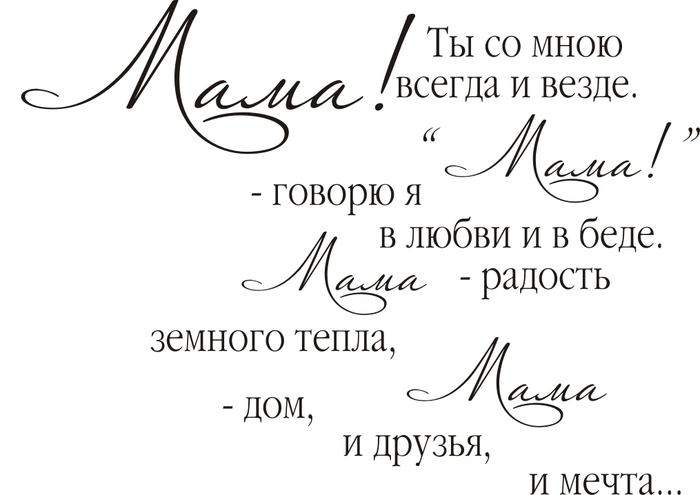Надписи для мама с картинками, для