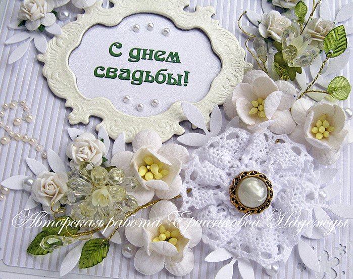 Открытка с кружевной свадьбой музыкальные