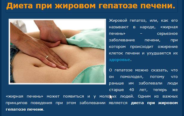 Диета Для Больных Жировым Гепатозом.