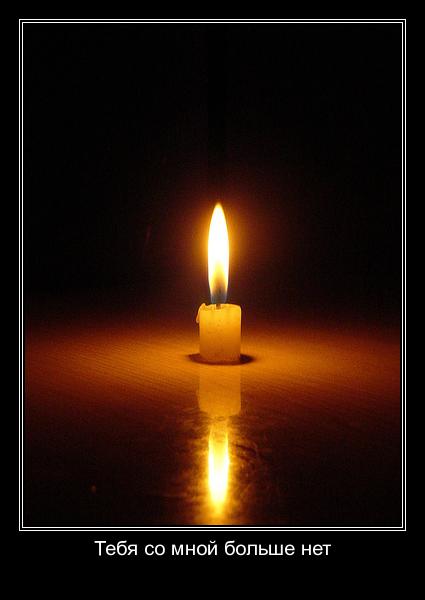 картинка свеча вечная память папе половина