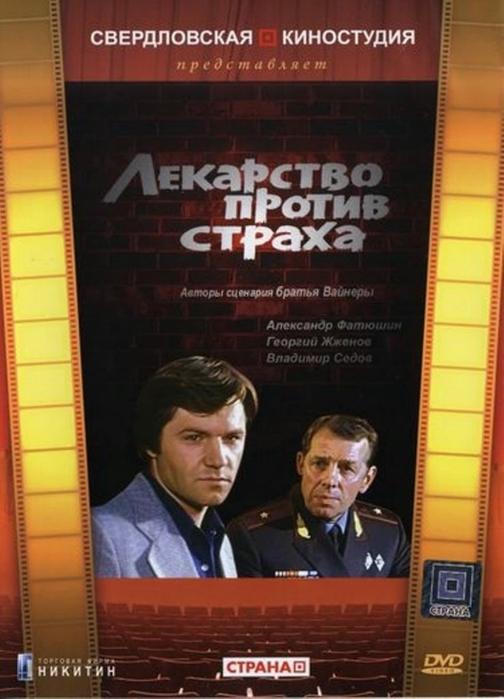 Лекарство против страха (1978) смотреть онлайн советский фильм.