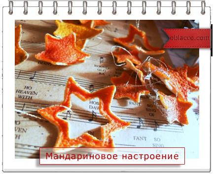 мандарины новый год декор/3518263_mandarin (434x352, 258Kb)