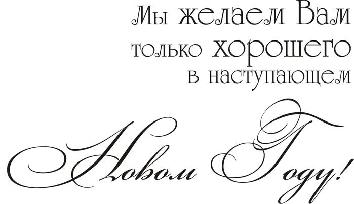 Добрым, новогодние открытки красивые надписи