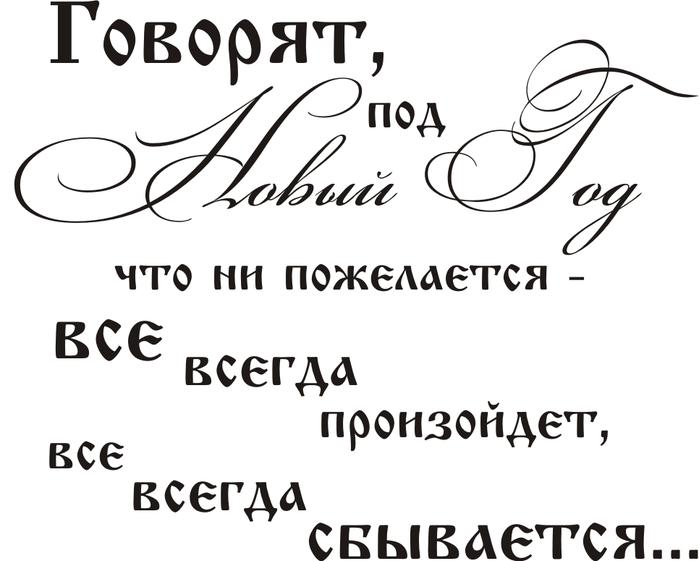 Готовые надписи к открытками