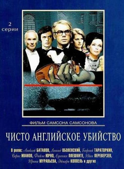 http://img0.liveinternet.ru/images/attach/c/6/93/735/93735994_1974CHisto_angliyskoe_ubiystvo.jpg