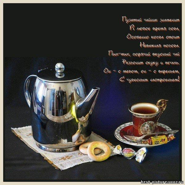 стихи к подарку чайник электрический