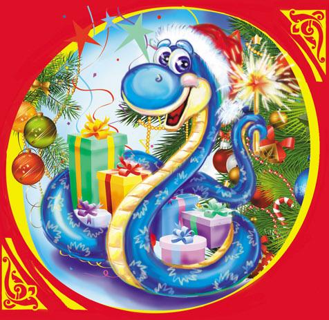 Картинки для, открытки год змея