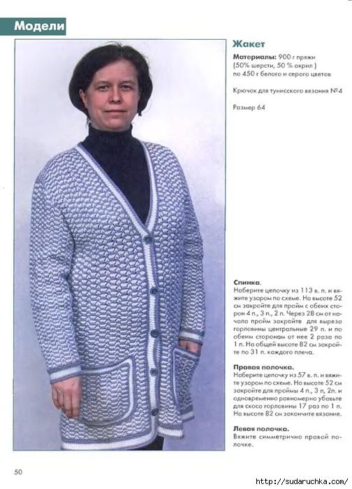 тунисское вязание крючком схемы модели рукодельница