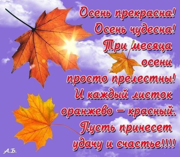Открытке, картинки со словами осень чудесная пора