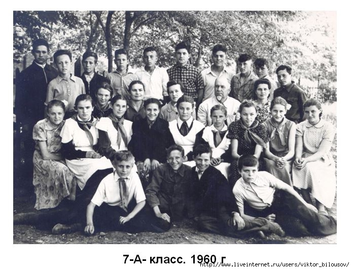 3 7-А- класс. 1960 г. (694x532, 210Kb)